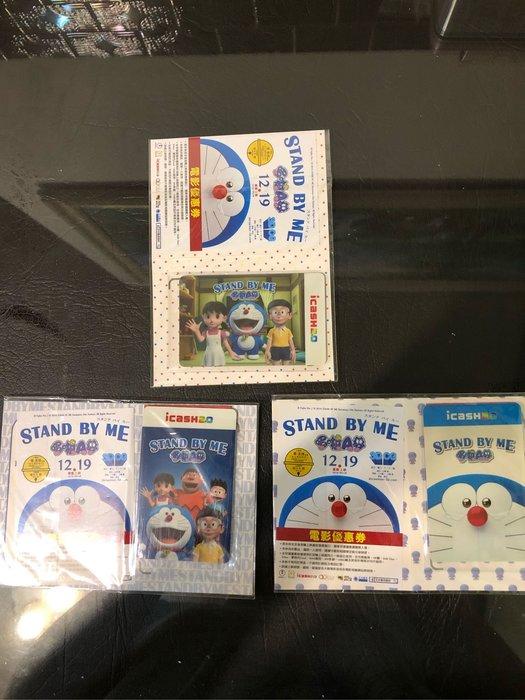 7-11 I-CASH2.0 哆啦A夢 小叮噹 STAND BY ME 電影版 套卡(3張一組)  已絕版