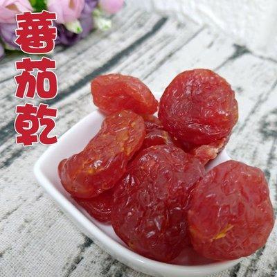 蕃茄乾 蜜蕃茄乾 小番茄乾 整顆番茄 果乾蜜餞 古早味零食 200克 【全健健康生活館】