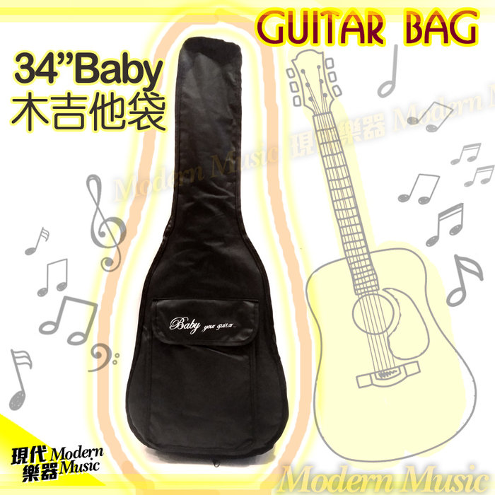【現代樂器】通用型 34吋baby木吉他尼龍袋 民謠吉他袋 古典吉他袋 小吉他袋 素面黑色琴袋 前置物譜袋 可雙肩背