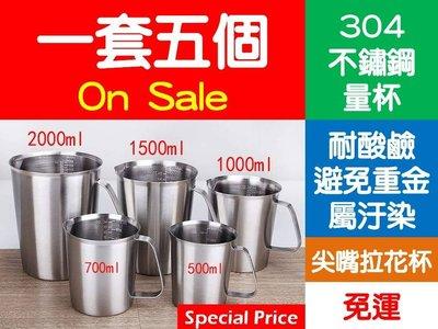 Special Price  a1~2件 ~304 不鏽鋼量杯 尖嘴拉花杯 奶茶咖啡量杯 不銹鋼量杯
