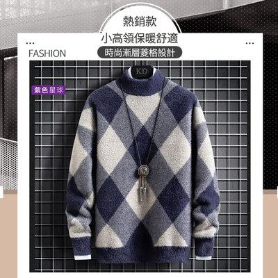 【紫色星球】針織衫 毛衣 保暖禦寒 水貂絨 半高領【D9158】時尚菱格紋 素面圓領針織衫 長袖上衣 M-3XL