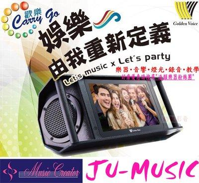 造韻樂器音響- JU-MUSIC - 最新 金嗓carry go 歡樂GO 攜帶型 伴唱機 行動 卡拉ok 點歌機 音響 台北市