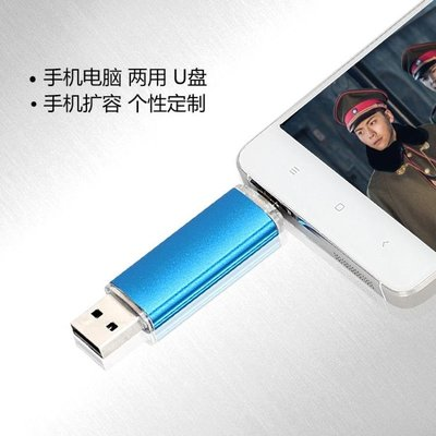 U盤16g創意手機u盤定制電腦兩用16gu盤OTG雙插頭金屬tz7846