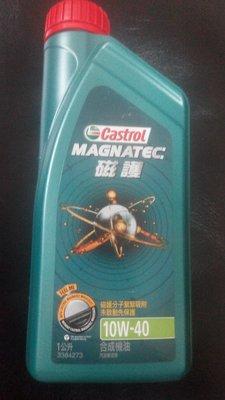 【熱油網】 嘉實多 Castrol 10W40 10W-40 磁護 《6瓶超取免運/12瓶貨運免運/整箱優惠》