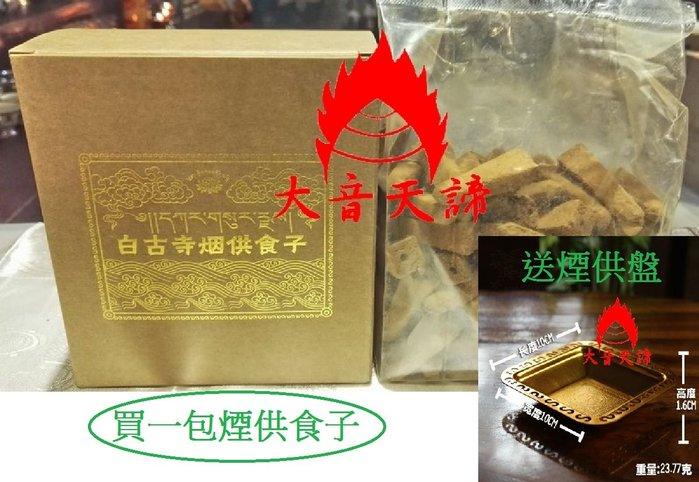年終促銷買白古寺烟供食子塔香一包(约250克)送塔爾寺傳承/煙供壇城煙供香爐
