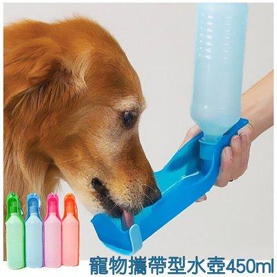 寵愛款 寵物攜帶型水壺 450ML/貓...