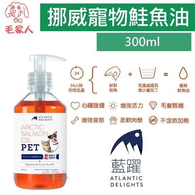 毛家人-【藍躍ATLANTIC DELIGHTS】挪威寵物鮭魚油100%原裝進口犬貓適用300ml,心臟保健,皮膚保健,