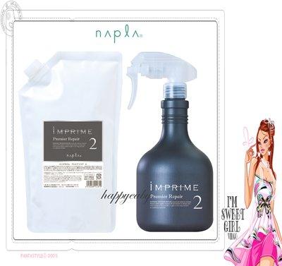 【happyeaby】~娜普菈 NAPLA~『深層護髮』iM上質修護法鉑金2劑-500ml (補充包) 另附專屬噴霧瓶