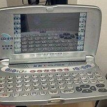 無敵 V-CLASS 彩色電子字典 翻譯機