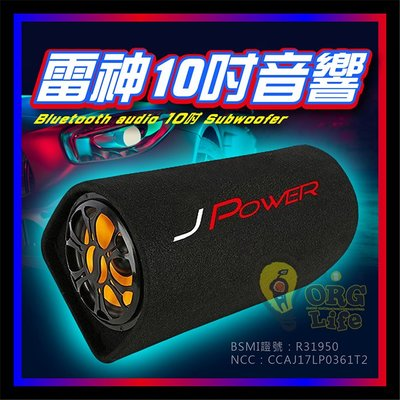 ORG《SD2326g》公司貨~免運 10吋 藍芽音響 喇叭 雷神藍芽音響 J-POWER 雷神 低音砲 交換禮物