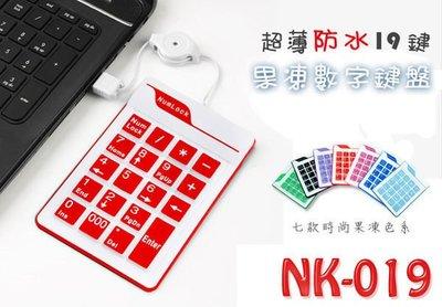 緯亨3C ~ _超薄防水19鍵果凍數字鍵盤 USB連結 會計人員 USB數字鍵盤 NK~019~紅色