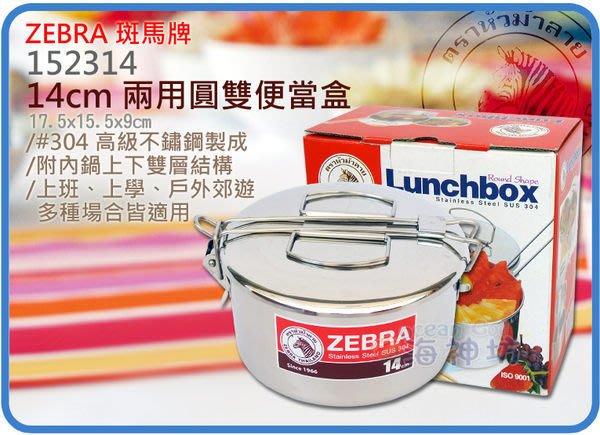 海神坊=泰國製 ZEBRA 152314 14cm 斑馬兩用圓雙便當盒 圓形飯盒 #304特厚不鏽鋼 單把 附盆0.9L