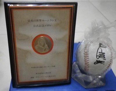 棒球天地---賣場唯一---王貞治 868號全壘打全紀錄紀念幣+名球會簽名球.值得收藏