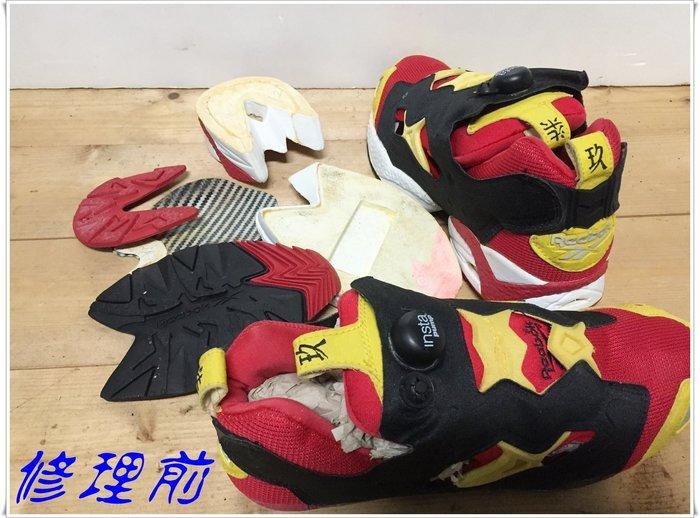 1997年原版 Reebok  PUMP FURY HK 回歸鞋 脫膠重黏 余文樂 聯名 限定款 (醫鞋中心)