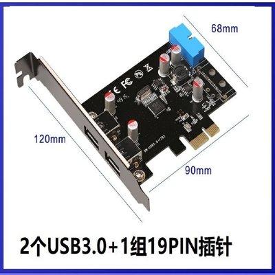 【台灣·絕貨款】PCI-E轉usb3.0機箱前置面板擴展卡臺式機pcie轉USB3.0插針雙20PIN