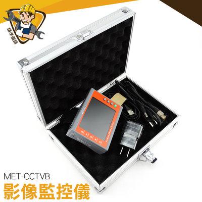 視頻監控儀多功能 影像監控 監控 3.5吋工程小螢幕 MET-CCTVB 監視器推薦 音頻測試 視頻監控儀 高雄市