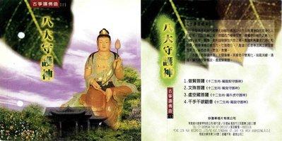 妙蓮華 CK-7713 古箏讚佛曲-八大守護神