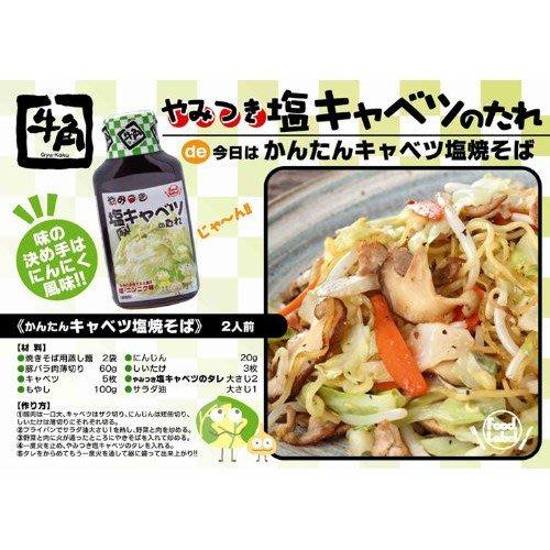微笑小木箱『現貨』 JAPAN空運 日本超市 牛角特製燒肉醬 蒜味 蒜味沙拉醬   中秋烤肉 中秋敘敘苑   牛角燒肉