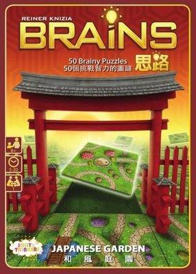 骰子人桌遊-思路-和風庭園Brains-Japanese Garden(繁)單人闖關.解謎.空間