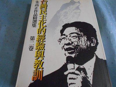 【宜蓁書坊】-社會科學-* 台灣民主化的經歷與教訓 朱高正作品精選集第二卷 *  著共1本(下標即結標) A1