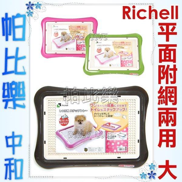 ◇◇帕比樂◇◇日本Richell 平面+附網底兩用尿盆【大】防止亂咬尿布,犬用便盆