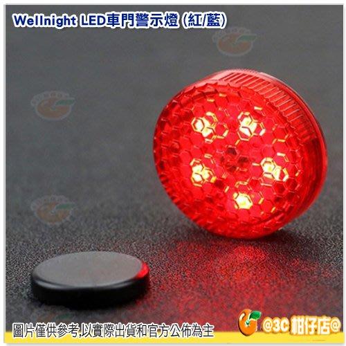 @3C 柑仔店@ 威奈 Wellnight LED車門防撞警示燈 2019新版 免接電 磁鐵感應 紅/藍 一組兩入