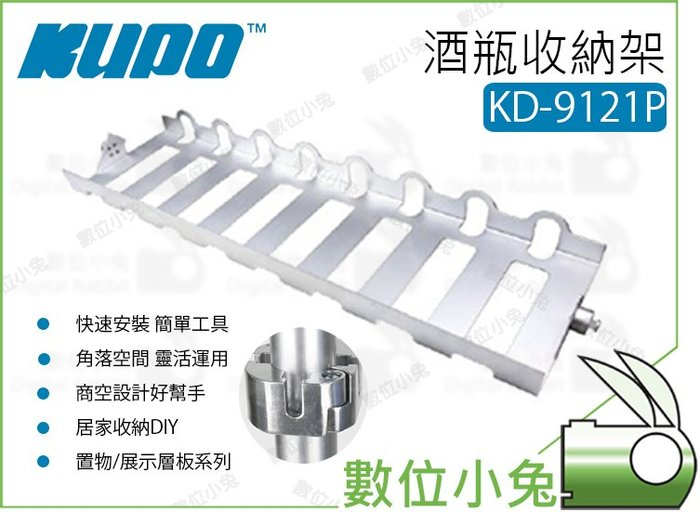 數位小兔【Kupo KD-9121P 酒瓶收納架】層架 酒架 鋁層板 頂天立地架專用 配件