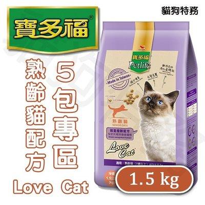 貓狗特務 含運優惠價 統一 寶多福 Love Cat熟齡貓配方5包1025元 ( 1.5KG )[貓食.貓糧.貓飼料]