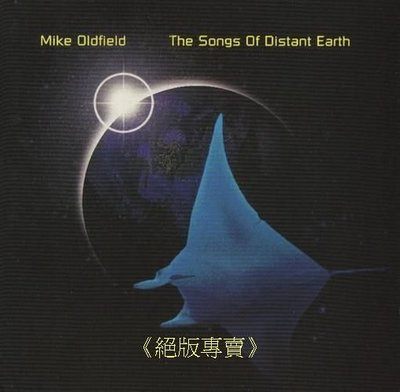 《絕版專賣》Mike Oldfield 邁克歐菲爾德 / The Songs of Distant Earth (德版)