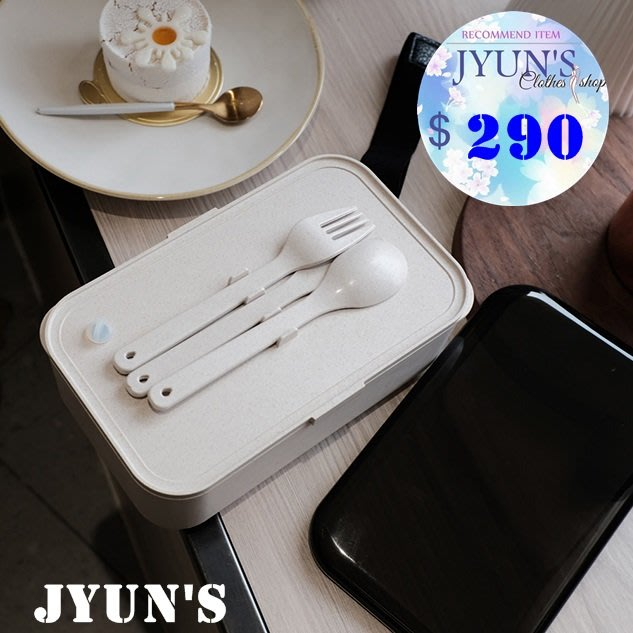 JYUN'S 新品便當一族  單層便當盒環保可降解分隔可隨意調節 1款 現貨