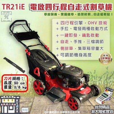 可刷卡分期|TR21iE電子啟動|日本ASAHI 四行程 21吋 6HP自走式割草機 宇慶農機 手推除草機 韓國草 鋁殼