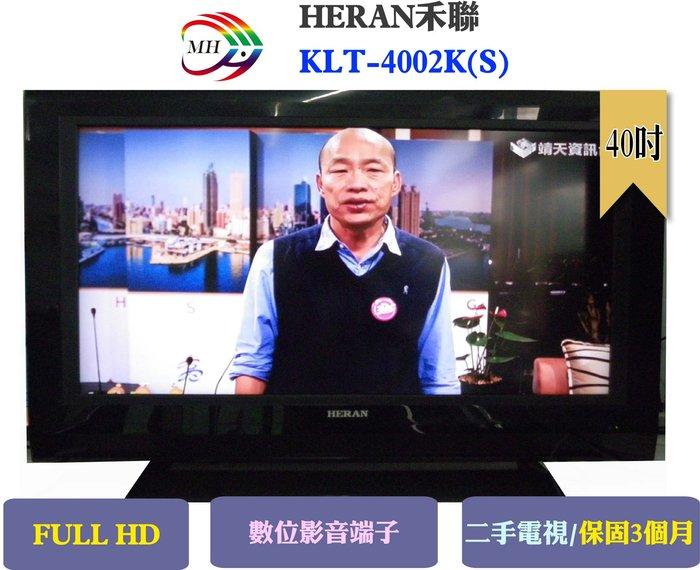 HERAN禾聯40吋KLT-4002K(S)二手液晶電視.中古液晶電視.液晶電視.液晶電視維修.偏光膜