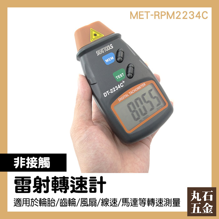 【丸石五金】雷射轉速計 MET-RPM2234C 數位轉速計 測速儀 科學儀器 轉速錶 實驗室儀器