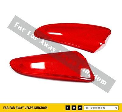 遠的要命偉士王國 Vespa PIAGGIO GTS/GTV 原廠 行李箱 尾箱 舊款 反光片 紅