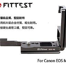 【eYe攝影】Fittest FLC-M6 CANON EOS M6 L型快拆板 Arca 垂直手把 金屬材質 支架