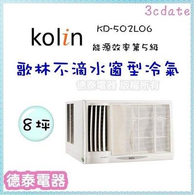 Kolin 歌林【 KD-502L06  】不滴水窗型冷氣【德泰電器】含標準安裝