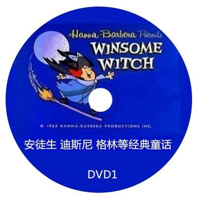英語原聲動畫Winsome Witch快活巫婆 第一二季26集 3DVD