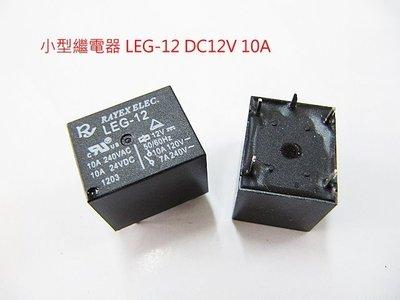 『正典UCHI』RAYEX PCB 繼電器LEG-12 (DC12V 10A 5P)