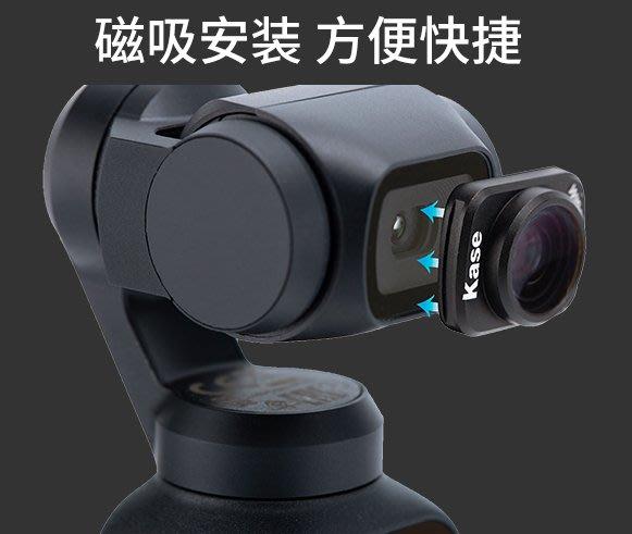 呈現攝影-Kase卡色 OSMO POCKET用18mm廣角鏡 磁吸式 無暗角畫面清晣 直播 vlong