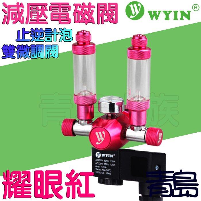Y。。。青島水族。。。W01-06中國WYIN萬引----CO2減壓型單錶電磁閥/止逆計泡器/雙微調閥/側路式==耀眼紅