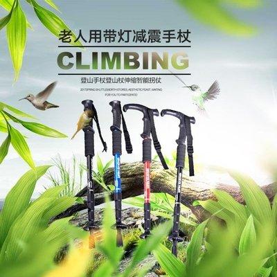 登山杖  鋁合金杖 老人用帶燈減震 /登山 登山杖伸縮仗 家飾