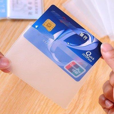 信用卡 提款卡 悠遊卡 證件 透明磨砂保護套(5個一組)-艾發現