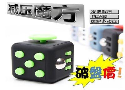破盤價 不挑色 療癒骰子 Fidget Cube 紓壓神器 壓力骰子 聖誕禮物 生日 交換 煩躁 焦慮 紓壓神器