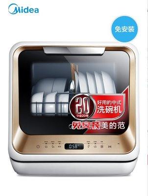 『格倫雅』Midea/美的 M1 免安裝洗碗機家用全自動臺式迷妳小型獨立式刷碗機^29560