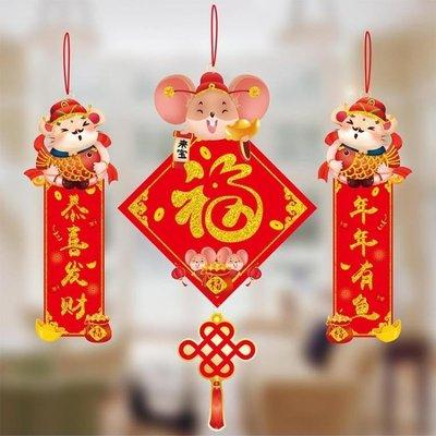 鼠年對聯春節過年擺攤年貨大禮包福字春節裝飾用品新年創意掛件