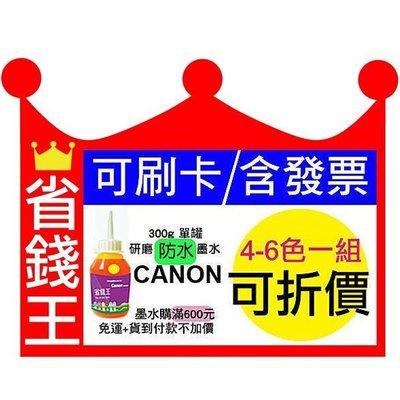 【可刷卡+含發票+不堵塞】CANON 連續供墨 A級 填充墨水 【防水墨水 / 單瓶 / 300g】
