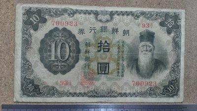 01-47--朝鮮銀行券--拾圓