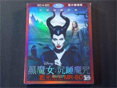[藍光先生BD] 黑魔女 1+2 Maleficent 3D + 2D 三碟套裝版 ( 得利正版 )