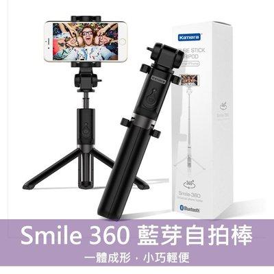【一年保固】現貨 Kamera 藍牙遙控自拍棒 三腳架 Smile 360 黑色 白色 粉色 可站立 佳美能公司貨