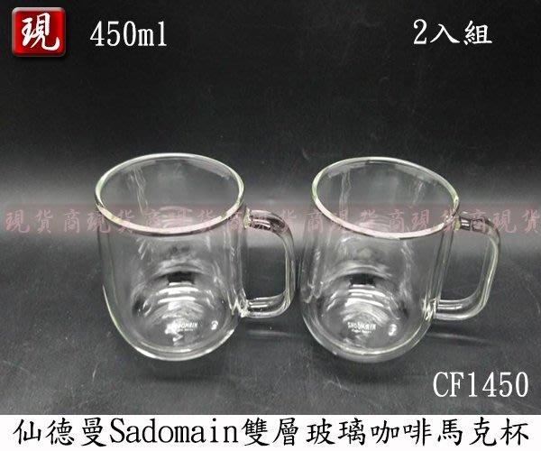 【現貨商】(免運)仙德曼Sadomain (素色)雙層玻璃馬克杯 2入 CF1450 玻璃杯 有耳 握把 通過SGS檢驗